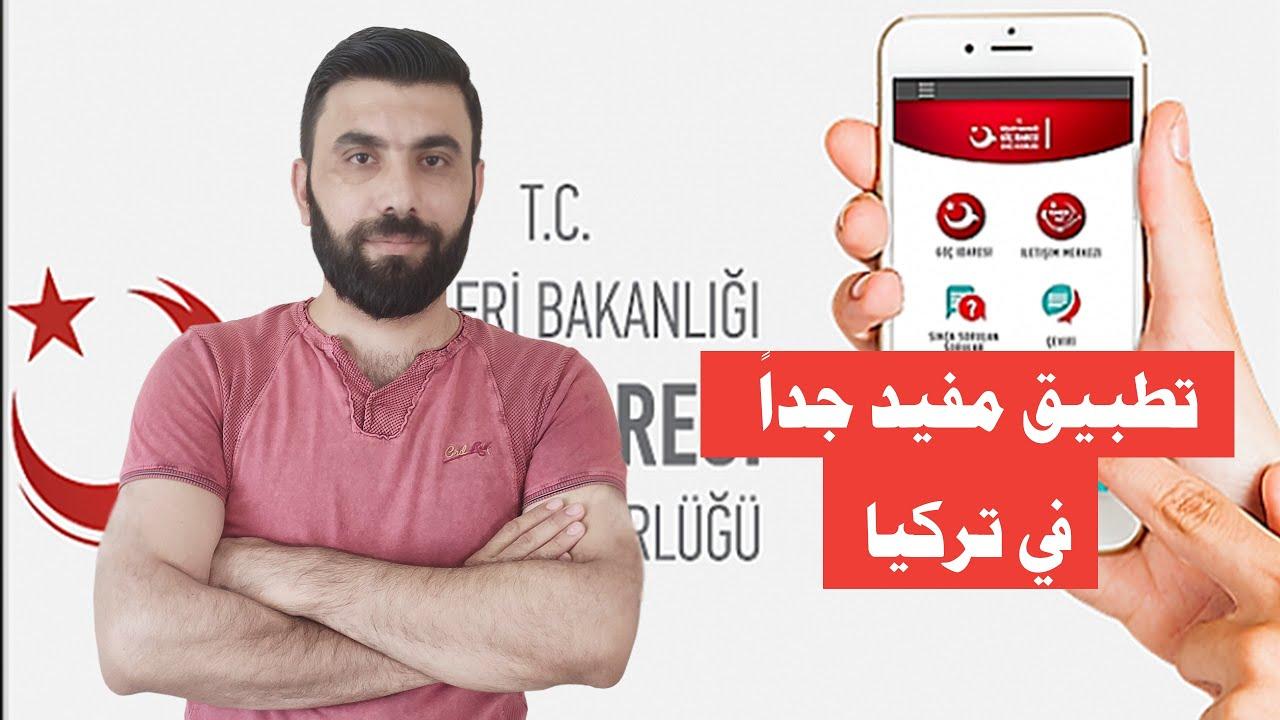 تطبيق مهم و مفيد جداً في تركيا