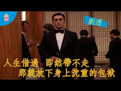 【南山的部長們 The Man Standing Next】韓國真實歷史事件,從韓國政變事件來看台灣民主的演變 || 劇透 || 狂飆一夢