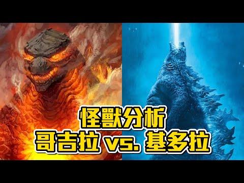 【哥吉拉 II 怪獸之王】預告確定會出現的怪物分析  哥吉拉的朋友是誰? 電影預告分析Godzilla: King Of The Monsters