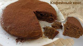 Кофейный кекс (пирог) на кефире нежный и вкусный.