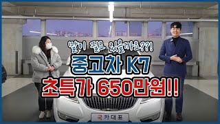 말이 필요 있을까요? 중고차 K7 초특가 650만 원!…