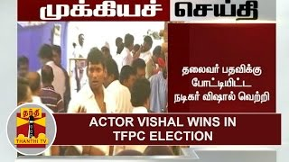 BREAKING NEWS: Actor Vishal wins in TFPC election | Thanthi TV