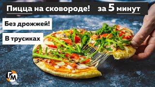 ПИЦЦА НА СКОВОРОДЕ за 5 минут Без дрожжей Простые рецепты Голодный Мужчина ГМ 253