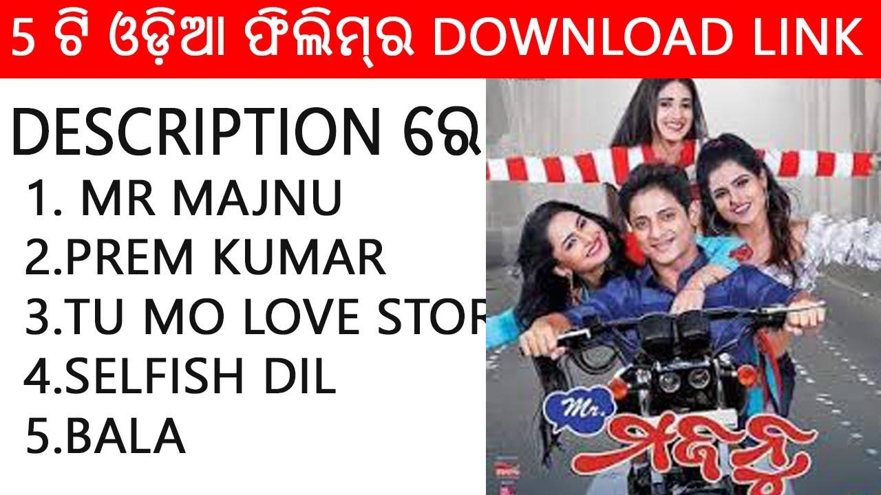 Latest Odia Movie Free Download