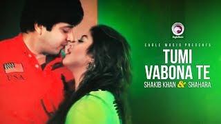 Tumi Vabona Te | Bangla Movie Song | Shakib Khan | Sahara | SI Tutul | Doly Sayantoni
