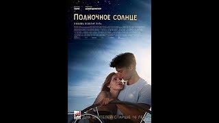Полночное солнце (фильм 2018-2019) Премьера !!!!!!
