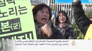 اتفاق تاريخي بين كوريا الجنوبية واليابان بشأن نساء المتعة