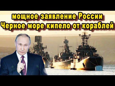 Адмиралы НАТО не поверили своим глазам увидя Северный военно-морской флот России в Чёрном море видео