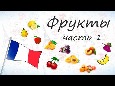 Фрукты на французском, часть 1