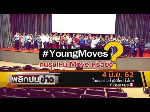 YoungMoves คนรุ่นใหม่ Move หรือยัง ? - วันที่ 04 Jun 2019