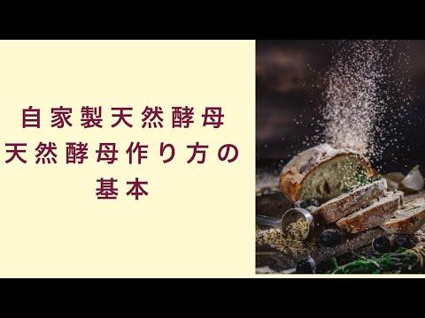 【自家製天然酵母】天然酵母作り方の基本 フルーツ酵母 自家製天然酵母 パン教室 教室開業 大阪 奈良 東京 名古屋 オンライン講座