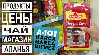 видео: Турция: Цены на продукты. Хороший чай.. Магазин А101 в Аланье