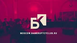 Интервью Владимира Ефремова, Банкротный Клуб_Москва2018