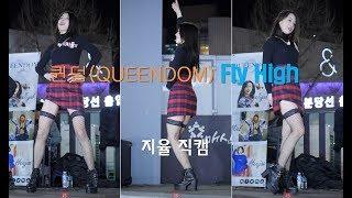 171124 퀸덤(QUEENDOM) Fly High(지율) 수원역로데오거리광장버스킹 KPOP by JS 직캠(fancam)