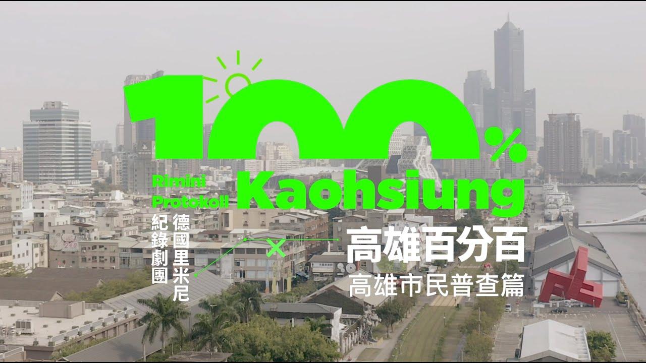 高雄雄厲害】德國里米尼紀錄劇團《高雄百分百》 - 最新節目| 衛武營國家藝術文化中心Weiwuying National Kaohsiung Center for the Arts