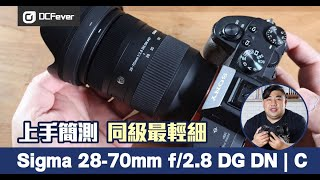 上手簡試 同級最輕細 Sigma 28-70mm f/2.8 DG GN   Contemporary