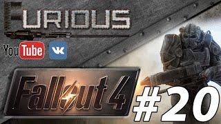 Fallout 4 Прохождение Let s play 20. Трудный выбор.