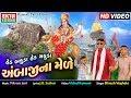 Hed Bakuda Hed Chakuda Ambajina Mede  Dinesh Vaghela  HD  Ekta Sound Digital