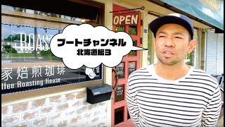 ブートチャンネル18 北海道編3