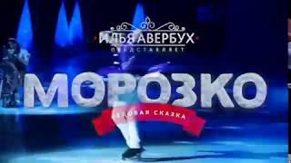 """Ледовое шоу """"Морозко"""" Ильи Авербуха в Санкт-Петербурге"""