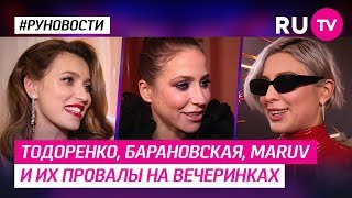 Тодоренко, Барановская, MARUV и их провалы на вечеринках
