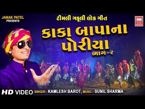 Kaka Bapa Na Poriya - Kaka Bapa Na Chora - Gujarati Songs - Kamlesh Barot - Soormandir
