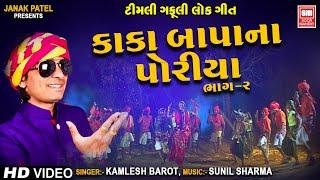 Kaka Bapana Chhora Part-2