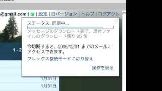 Gmailのオフラインモード,同期ステータス