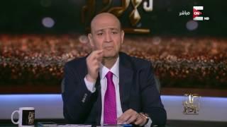 كل يوم: عمرو أديب يحكي تفاصيل إصابته بجلطة في القلب وتدهور حالته الصحية