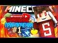 Lp. Minecraft ВАНИЛЬНЫЕ ПРОХОЖДЕНИЯ - #1