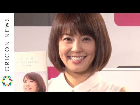 小林麻耶、復帰後初公の場 休養に自責の念も「妹の明るさに救われた」 『まや道 向かい風でも笑顔の理由』出版記念ハイタッチ会