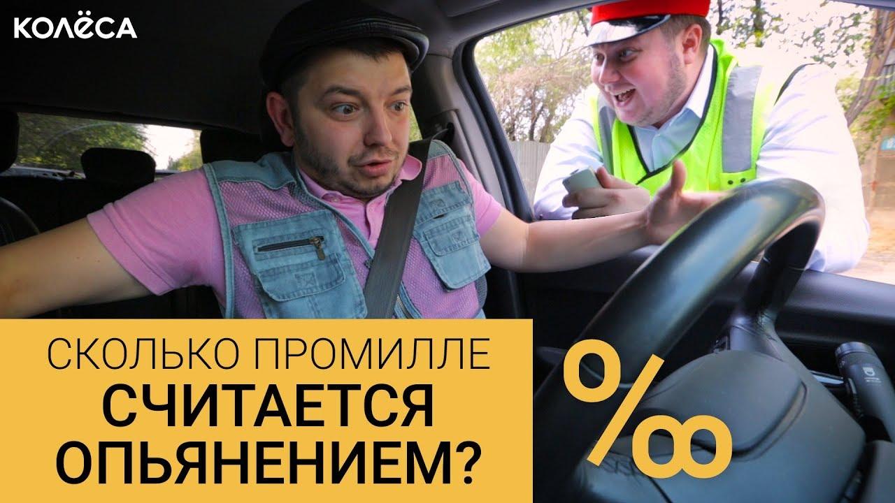 Сколько промилле считается опьянением? // Молодец, Колёса, молодец! // Таксист Русик на kolesa.kz