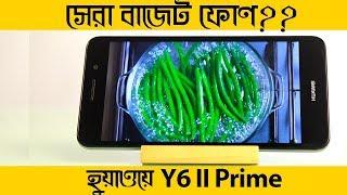Huawei Y6II Prime রিভিউ | Bangla Review | PCB BD