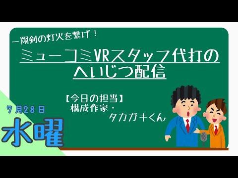 裏の人登場!放送作家・タカガキくん生配信!いしょけん不在DAY3 #ミューコミVR #一翔剣