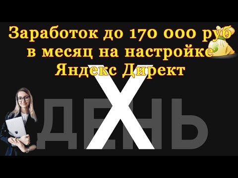 День Х. Заработок до 170 000 руб  в месяц на настройке Яндекс Директ.