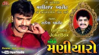 "★ Rakesh Barot ★ | ""Mogho Maniyaro"" | ♫ Full Audio JukeBox ♫"