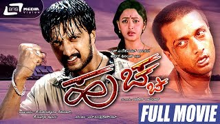 Huccha | Kannada Full HD Movie | Kiccha Sudeep, Rekha | New Kannada Movies