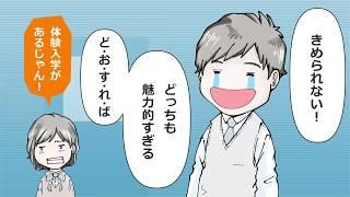 茨城理容美容専門学校の体験入学に参加しよう