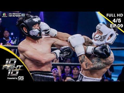 10 Fight 10   EP.09   กาย รัชชานนท์ VS ไนกี้ นิธิดล   05 ...
