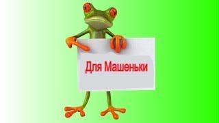 Фото в музАльбомчике Две лягушки