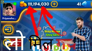 How to get Unlimited Coins in Ludo King Without Root