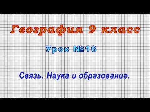 География 9 класс (Урок№16 - Связь. Наука и образование.)