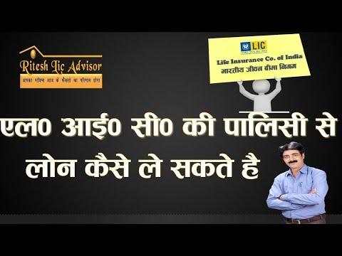 Lic Loan Against Policy || जीवन बीमा पॉलिसी पर ऋण