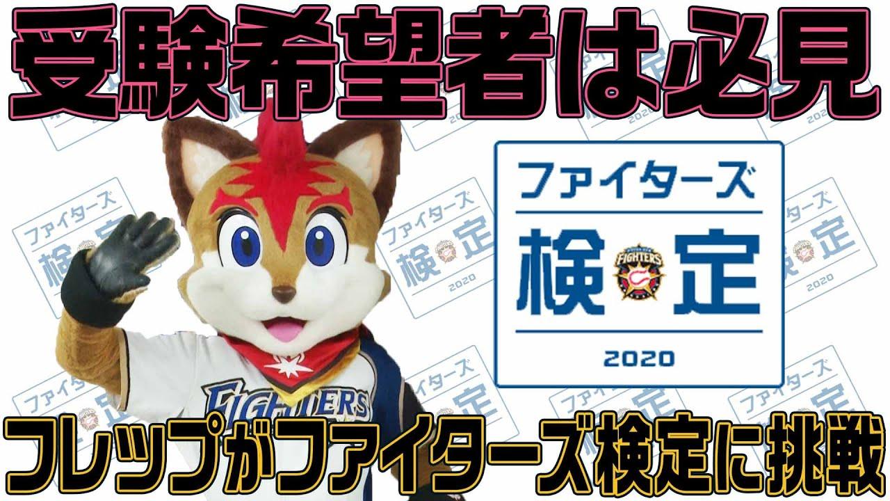 【フレップがファイターズ検定に挑戦】受検希望者は必見!!