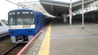 京成電鉄本線1483H列車 京浜急行電鉄606編成 青砥発車