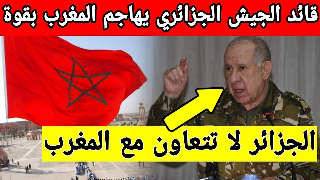 عاجل شاهد كيف تحدث شنقريحة عن المغرب و الصحراء المغربية و افعال الجزائر