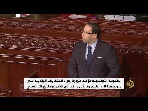 تونس تؤكد ضرورة إجراء الانتخابات البلدية بموعدها