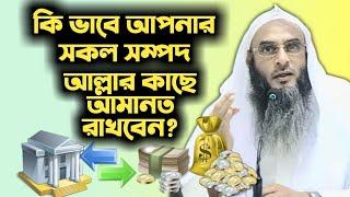 কি ভাবে আপনার সকল ধন সম্পদ ঈমান আমাল আল্লাহর নিকট আমানত রাখবেন  Sheikh Motiur Rahman Madani