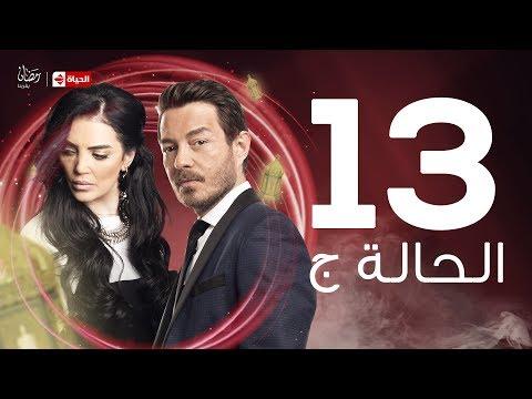 El Hala G Series / Episode 13 - مسلسل الحالة ج - الحلقة الثالثة عشر - بطولة أحمد زاهر وحورية فرغلى
