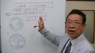 円の面積の公式を使って、面積を求める問題を解説しました。 学年別の動...